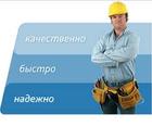 Ремонт Пенза
